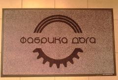 изтривалка с лого лого мат килим с картинка изтривалка по поръчка